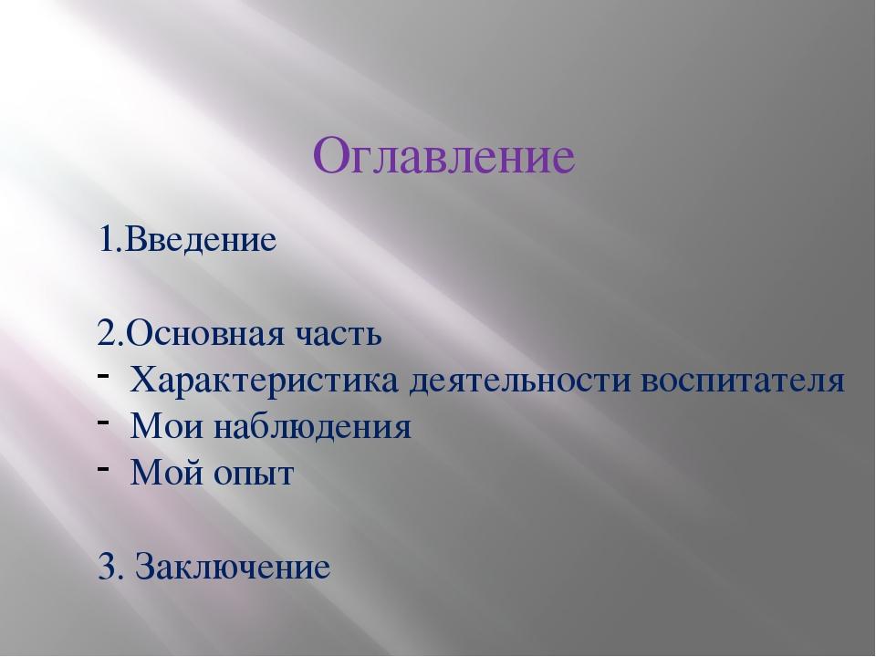Оглавление 1.Введение 2.Основная часть Характеристика деятельности воспитате...
