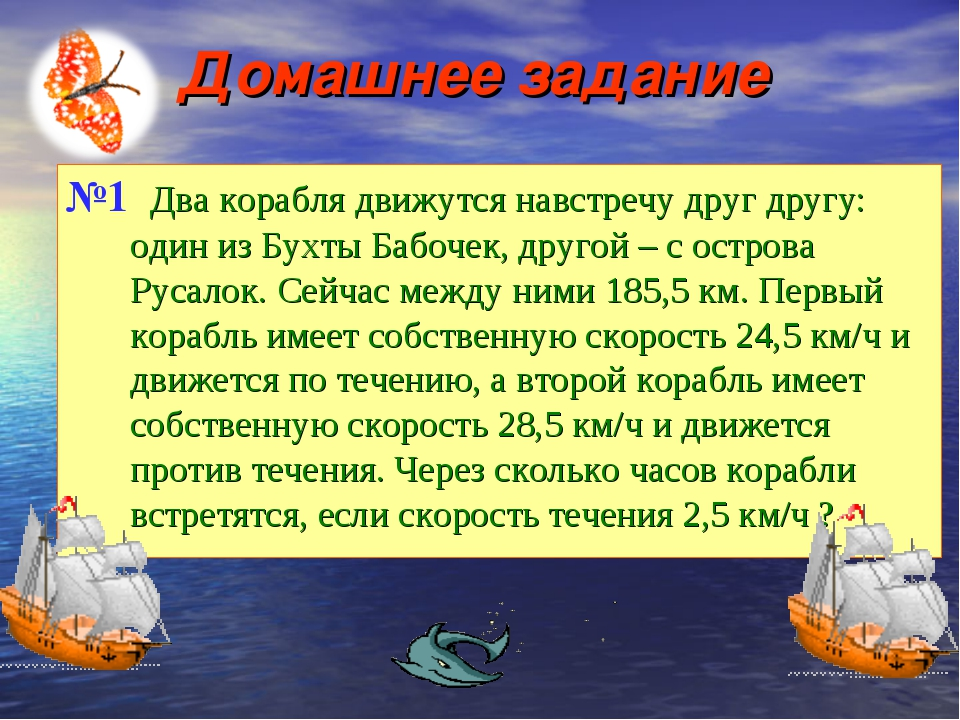 Домашнее задание №1 Два корабля движутся навстречу друг другу: один из Бухты...