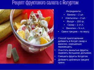 Ингридиенты: Бананы – 2 шт. Апельсины – 2 шт. Йогурт – 150 гр. Сахар – 1 ст.л