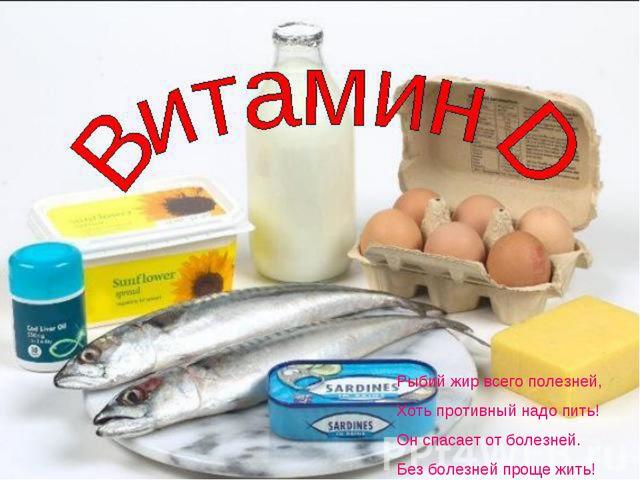 Рыбий жир всего полезней, Хоть противный надо пить! Он спасает от болезней. Б...