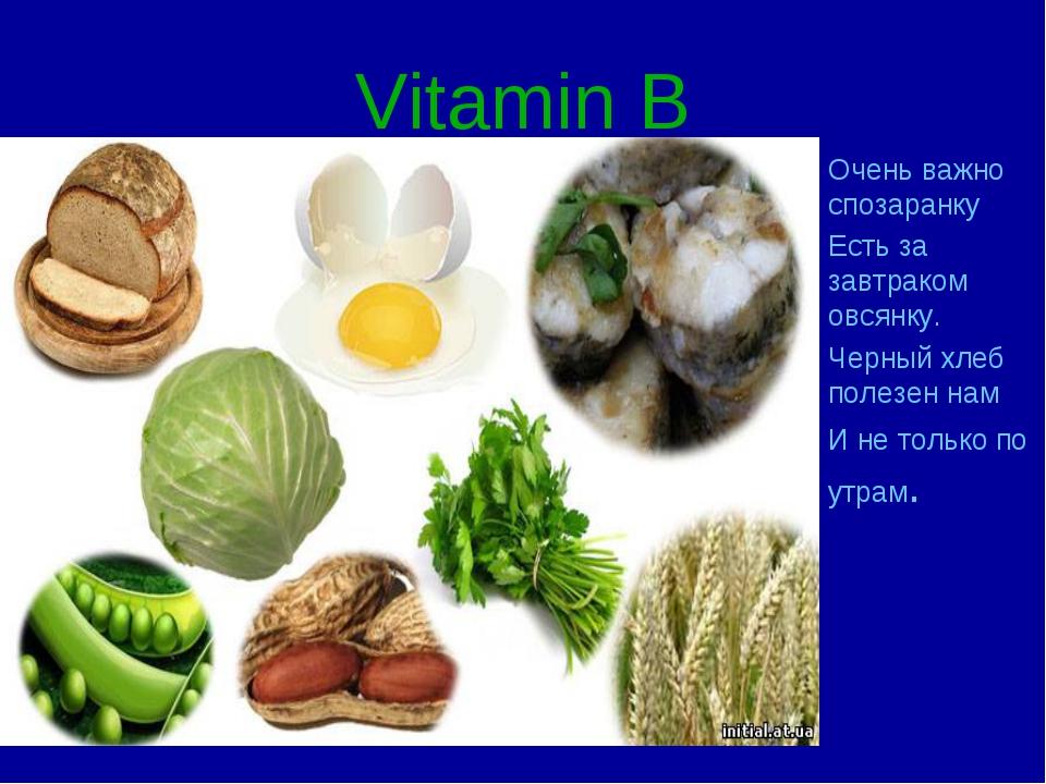 Vitamin B Очень важно спозаранку Есть за завтраком овсянку. Черный хлеб полез...