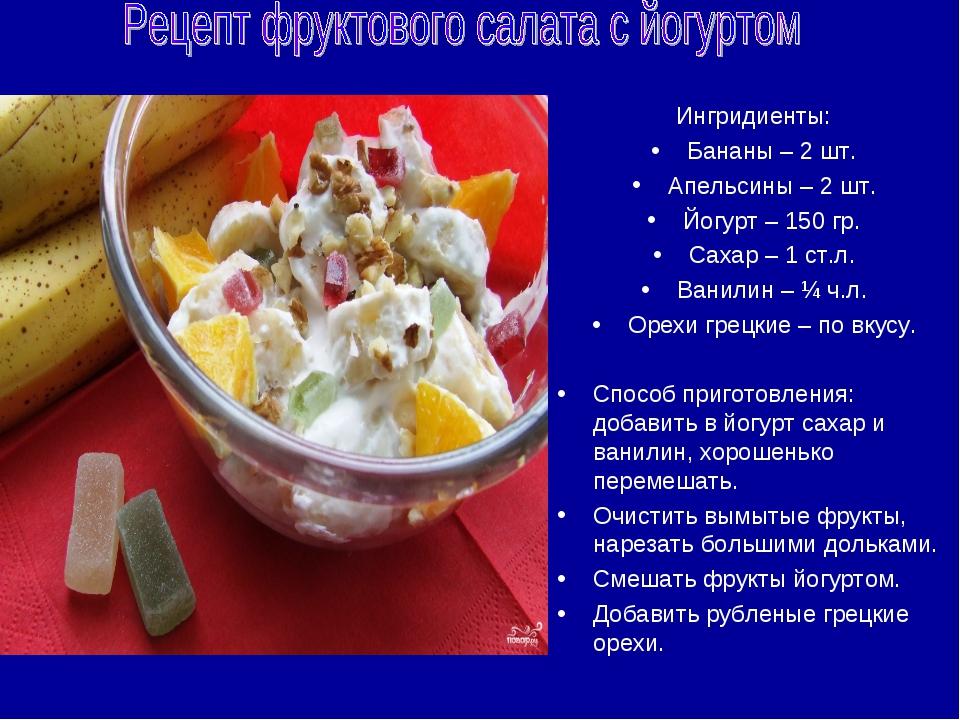 Ингридиенты: Бананы – 2 шт. Апельсины – 2 шт. Йогурт – 150 гр. Сахар – 1 ст.л...