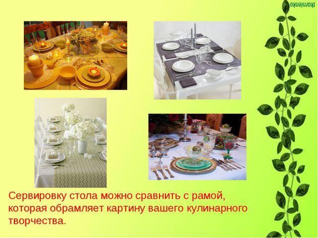 Сервировку стола можно сравнить с рамой, которая обрамляет картину вашего кул...