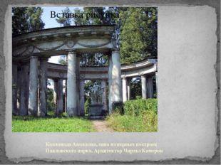 Коллонада Аполлона, одна из первых построек Павловского парка. Архитектор Чар