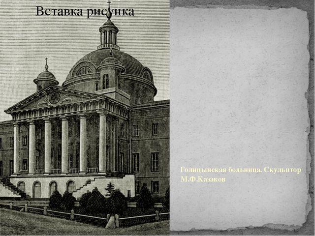 Голицынская больница. Скульптор М.Ф.Казаков