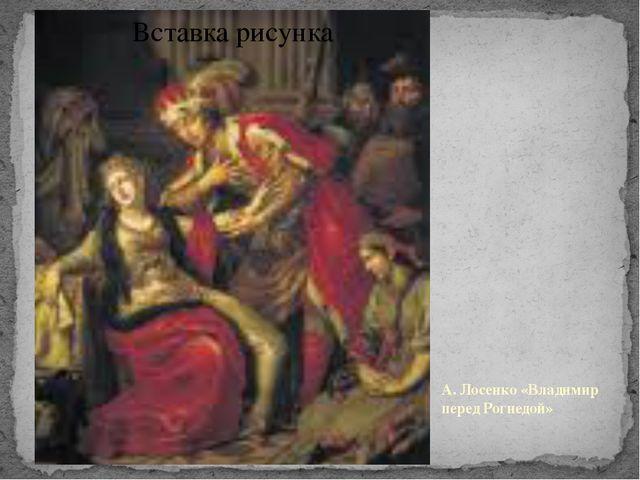 А. Лосенко «Владимир перед Рогнедой»