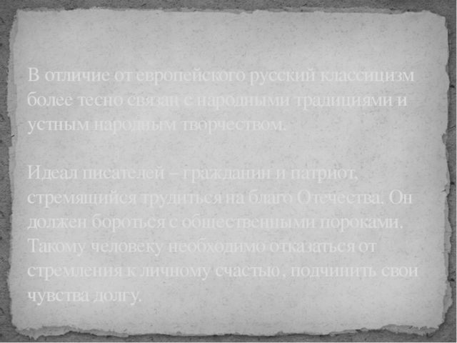 В отличие от европейского русский классицизм более тесно связан с народными т...