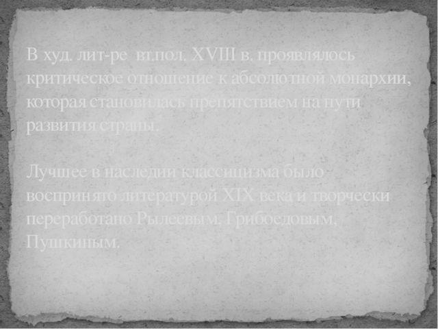 В худ. лит-ре вт.пол. XVIII в. проявлялось критическое отношение к абсолютной...