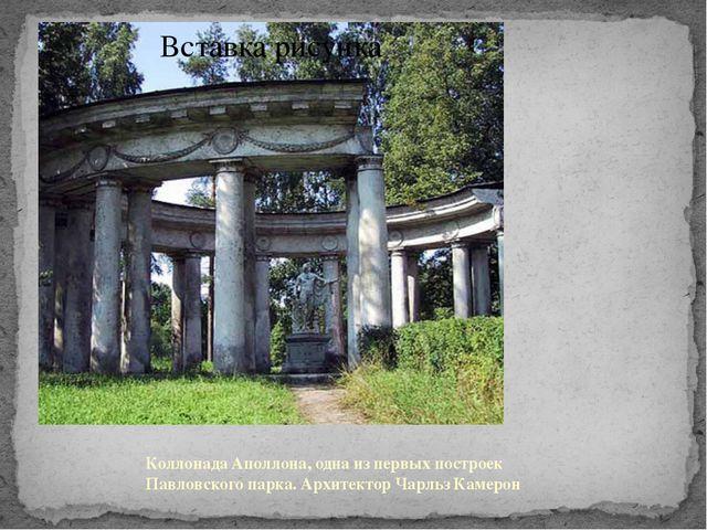 Коллонада Аполлона, одна из первых построек Павловского парка. Архитектор Чар...