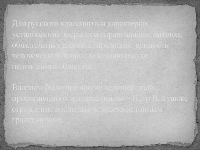 Для русского классицизма характерно установление твёрдых и справедливых закон...