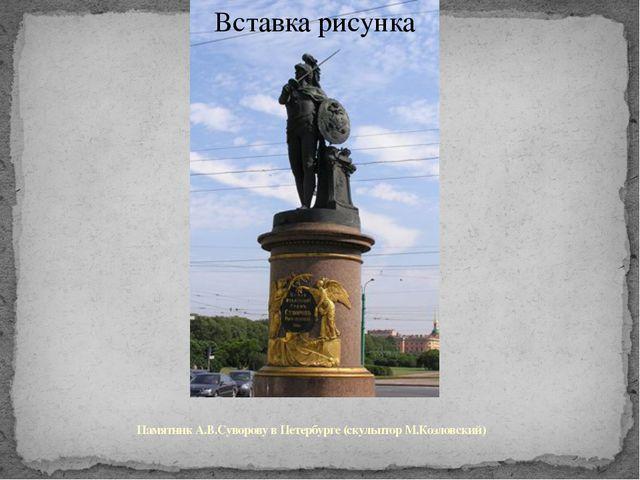 Памятник А.В.Суворову в Петербурге (скульптор М.Козловский)