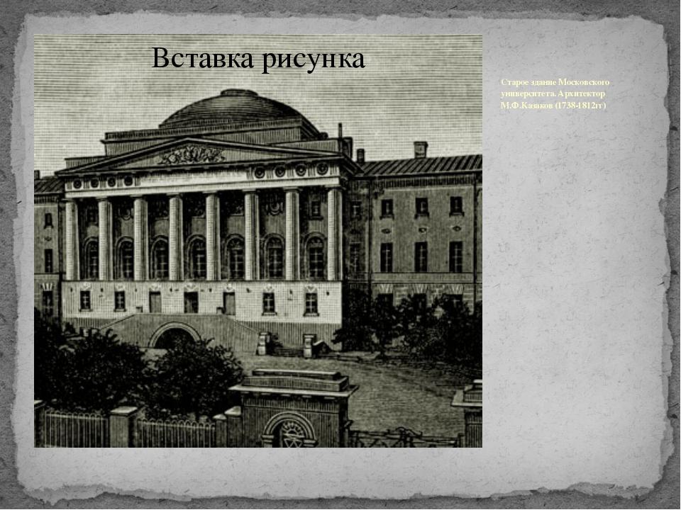 Старое здание Московского университета. Архитектор М.Ф.Казаков (1738-1812гг)