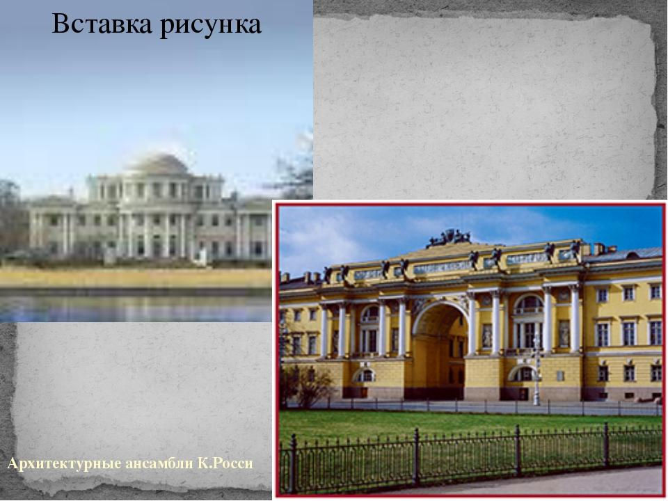 Архитектурные ансамбли К.Росси