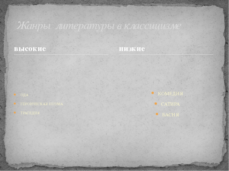 высокие ОДА ГЕРОИЧЕСКАЯ ПОЭМА ТРАГЕДИЯ КОМЕДИЯ САТИРА БАСНЯ Жанры литературы...