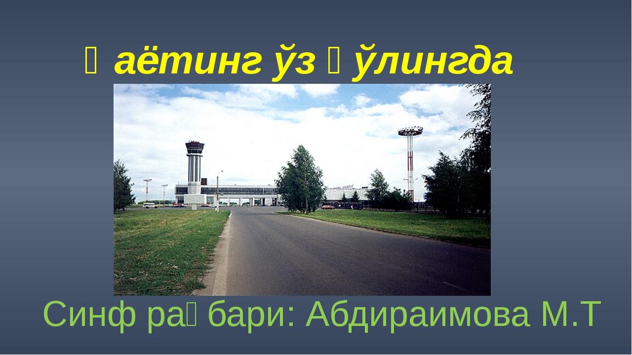 Ҳаётинг ўз қўлингда Синф раҳбари: Абдираимова М.Т