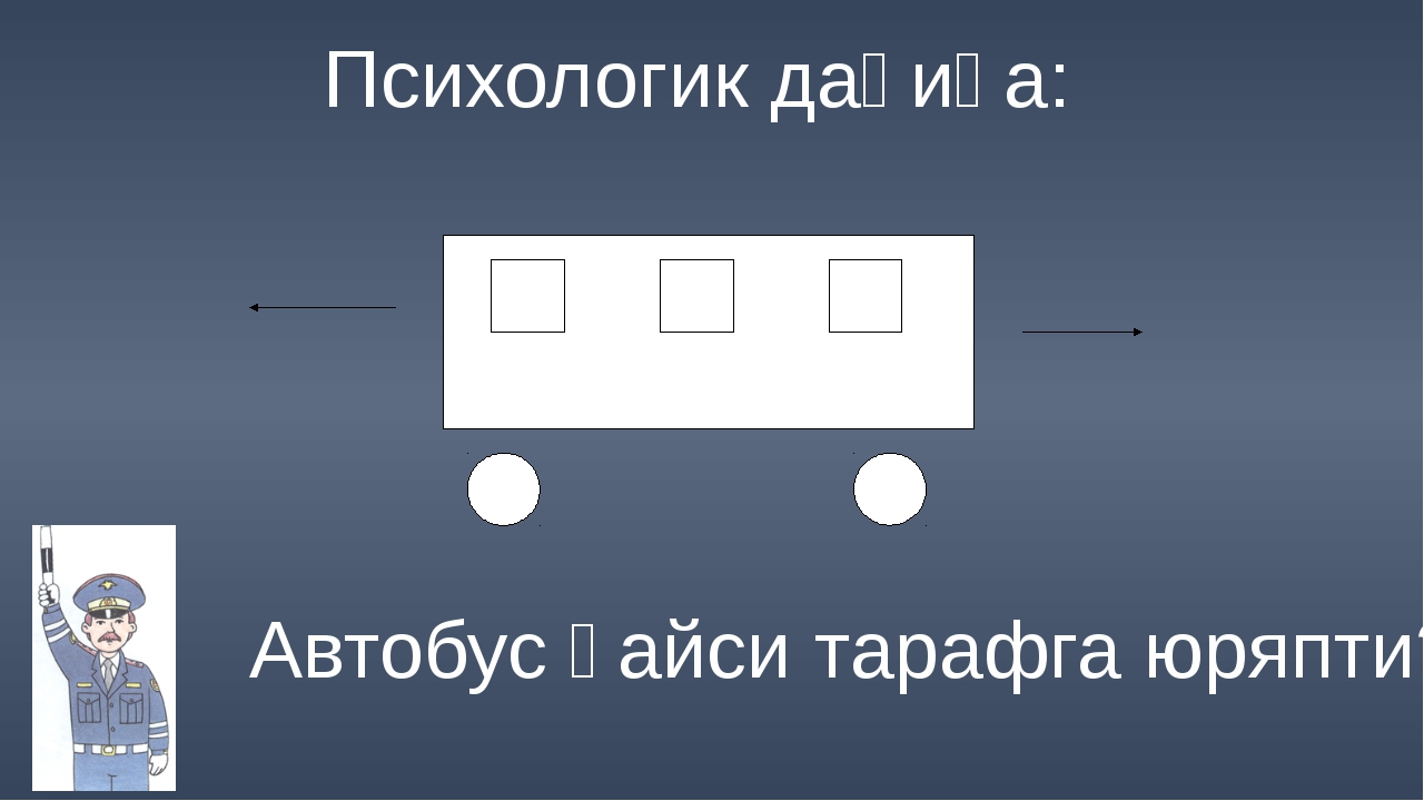 Психологик дақиқа: Автобус қайси тарафга юряпти?