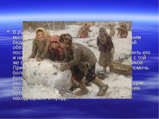 В русской крестьянской семье детей учили и милосердию и состраданию к людям,...