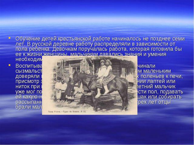 Обучение детей крестьянской работе начиналось не позднее семи лет. В русской...