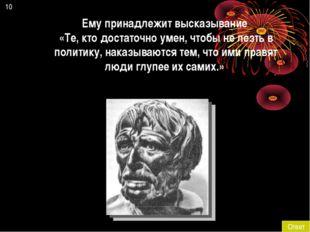 10 Ответ Ему принадлежит высказывание «Те, кто достаточно умен, чтобы не лезт