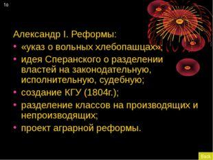 Александр I. Реформы: «указ о вольных хлебопашцах»; идея Сперанского о раздел