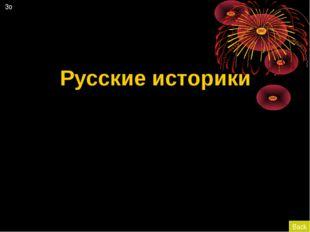 Русские историки Back 3о