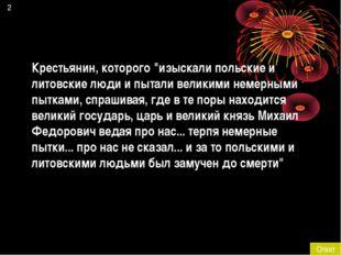 """2 Ответ Крестьянин, которого """"изыскали польские и литовские люди и пытали вел"""