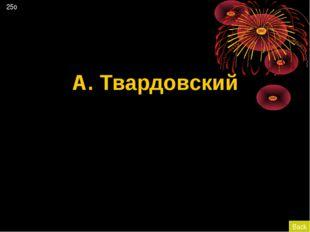 А. Твардовский Back 25о