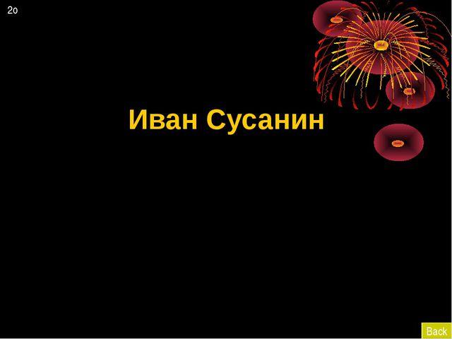 Иван Сусанин Back 2о