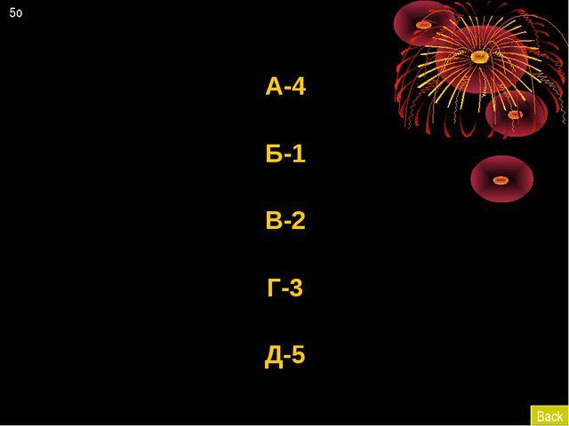 А-4 Б-1 В-2 Г-3 Д-5 Back 5о