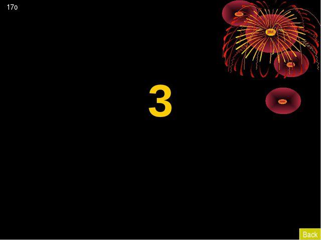 3 Back 17о