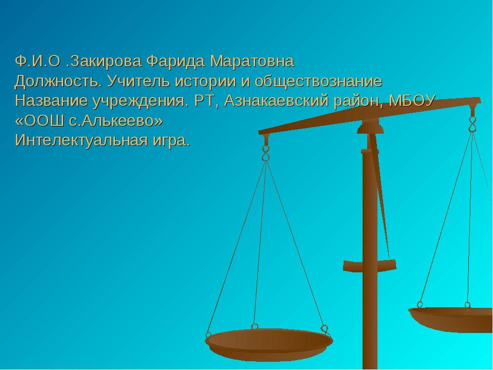 Ф.И.О .Закирова Фарида Маратовна Должность. Учитель истории и обществознание...