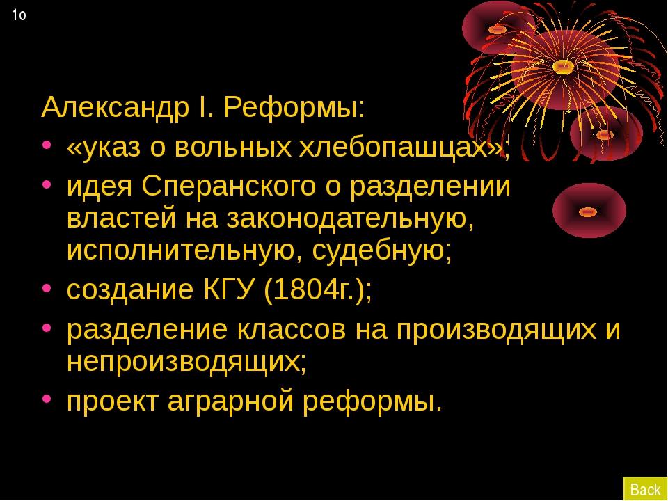 Александр I. Реформы: «указ о вольных хлебопашцах»; идея Сперанского о раздел...