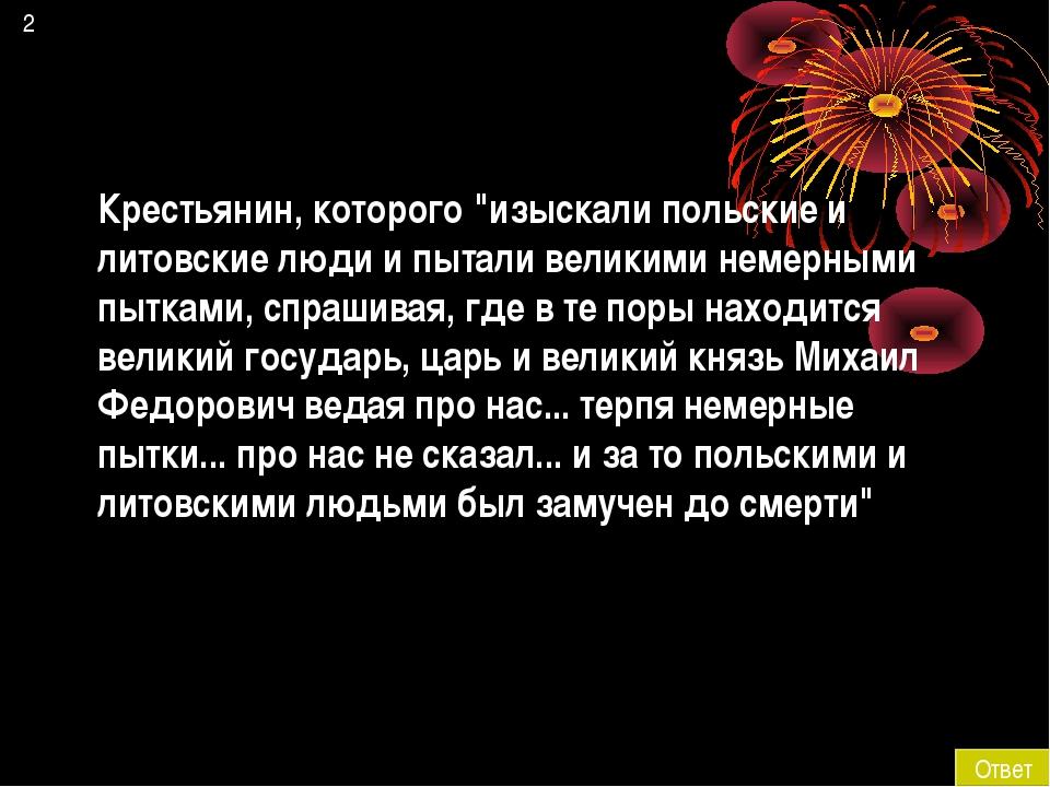 """2 Ответ Крестьянин, которого """"изыскали польские и литовские люди и пытали вел..."""