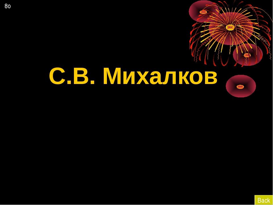 С.В. Михалков Back 8о