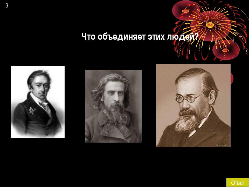3 Ответ Что объединяет этих людей?