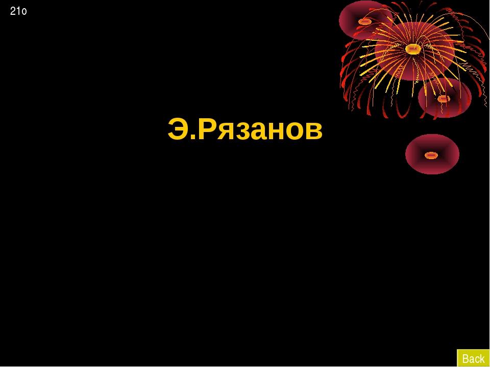 Э.Рязанов Back 21о