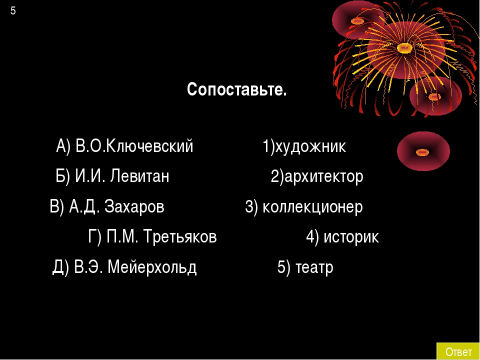 5 Ответ Сопоставьте. А) В.О.Ключевский 1)художник Б) И.И. Левитан 2)архитект...