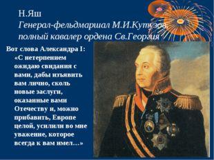 Н.Яш Генерал-фельдмаршал М.И.Кутузов, полный кавалер ордена Св.Георгия Вот сл