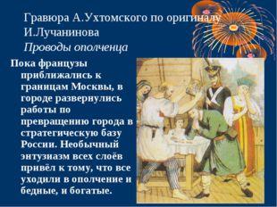 Гравюра А.Ухтомского по оригиналу И.Лучанинова Проводы ополченца Пока француз