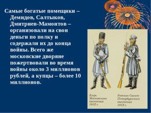 Самые богатые помещики – Демидов, Салтыков, Дмитриев-Мамонтов – организовали