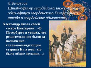 Л.Белоусов Штаб-офицер гвардейских инженеров, обер-офицер гвардейского Генера