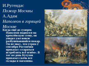 И.Ругендас Пожар Москвы А.Адам Наполеон в горящей Москве Когда ещё до сумерек
