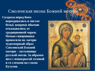 Смоленская икона Божией матери Солдаты перед боем переодевались в чистое бель