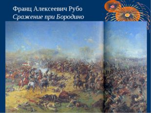 Франц Алексеевич Рубо Сражение при Бородино