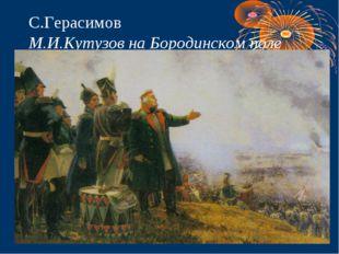 С.Герасимов М.И.Кутузов на Бородинском поле