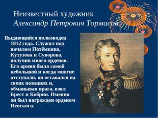 Неизвестный художник Александр Петрович Тормасов Выдающийся полководец 1812 г