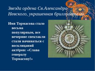 Звезда ордена Св.Александра Невского, украшенная бриллиантами Имя Тормасова с