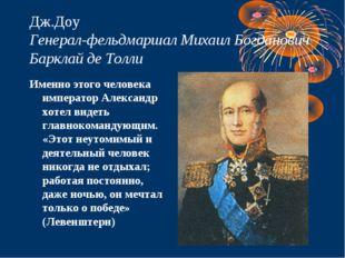Дж.Доу Генерал-фельдмаршал Михаил Богданович Барклай де Толли Именно этого че