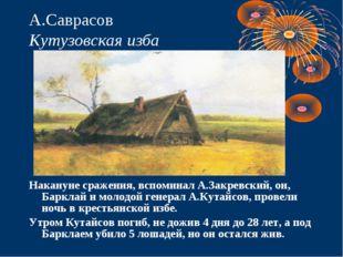 А.Саврасов Кутузовская изба Накануне сражения, вспоминал А.Закревский, он, Ба