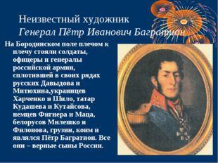 Неизвестный художник Генерал Пётр Иванович Багратион На Бородинском поле плеч